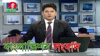 দুপুর ২ টার বাংলাভিশন সংবাদ | BanglaVision news | 13 October_2018