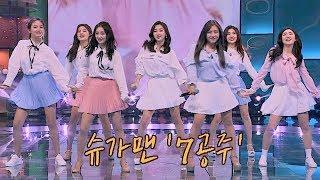 [슈가송] 시즌2 최초 100불 달성(!) 7공주 'Love Song'♪ 투유 프로젝트 - 슈가맨2 7회