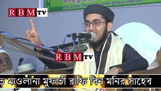 Mufti Rafi Bin Monir 2017 in shewrapara mirpur