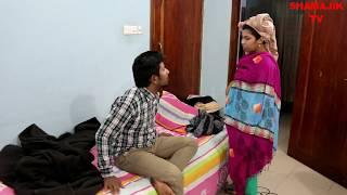 ছি.ছি / বড় লোকের বউ ড্রাইভার এর সাথে কি করলো দেখুন..(SHAMAJIK TV)