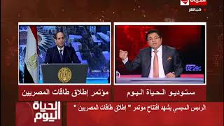 """الحياة اليوم - الرئيس السيسي يشهد افتتاح مؤتمر """" إطلاق طاقات المصريين """""""