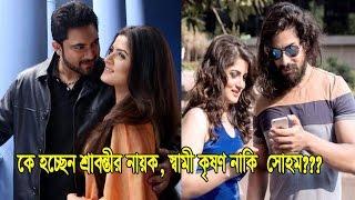 বড় পর্দায় একসঙ্গে শ্রাবন্তী কৃষণ!! Srabanti Pair With Krishan!! Srabanti & Krishan Love.