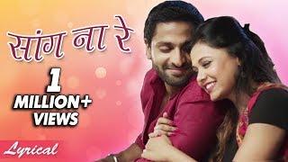 Saang Na Re | Song With Lyrics | Mr. & Mrs. Sadachari | Vaibbhav Tatwawdi, Prarthana Behere