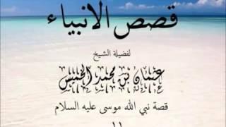 قصص الأنبياء | قصة موسى عليه السلام | الشيخ عثمان الخميس
