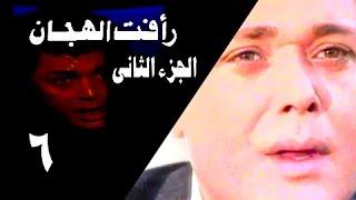 رأفت الهجان جـ2׃ الحلقة 06 من 27
