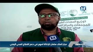 مركز الملك سلمان للإغاثه يواصل برامجه لإغاثة المنكوبين في اليمن