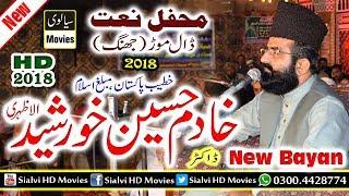 Dr Khadim Hussain Khurshid Alazhari- heart touching voice- Beautiful Latest Sapeech 2018