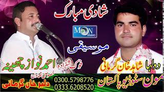 Gila Tera Kariey Ahmad Nawaz Cheena Kot Sultan Program Moon Studio Pakistan 2017