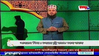 নামাজ শিক্ষা।ফজরের ২ রাকাত ফরজ নামাজ পড়ার নিয়ম।মাই টিভি। Mufti Ahsanul Hoque Muzaddedi.