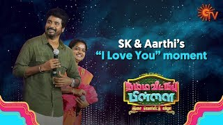 SivaKarthikeyan and Wife Aarthi's Romantic Moment | Namma Veettu Pillai Audio Launch