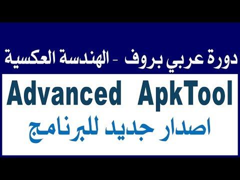 دورة الهندسة العكسية | شرح تحميل وتحديت الاصدار الجديد Advanced ApkTool | الدرس 9