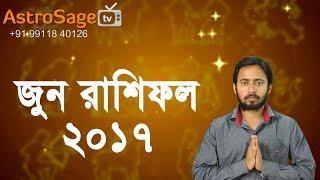 জুন রাশিফল ২০১৭ : June 2017 Rashifal in Bengali