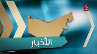 نشرة اخبار مساء الامارات 27-03-2017 - قناة الظفرة