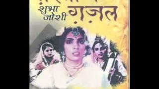 Shubha Joshi Ghazal Jitne mooh hain utni Baatein