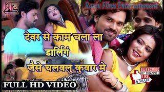 देवरे से काम चलाला A Darling जैसे चलवलू कुवार मे _ 2017 Hit Bhojpuri Hot video song