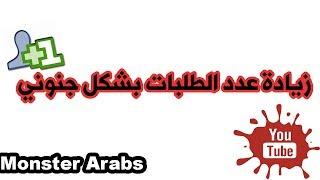 طريقة زيادة عدد طلبات الصداقة على الفيسبوك عرب حقيقيين ومن نفس المنطقة