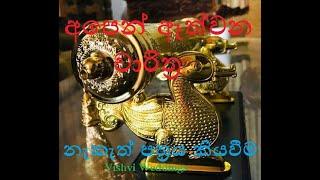 Nakath Pathraya Kiyaweema - Janaka Algama ( vishvi Weddings )