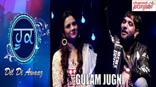 Gulam Jugni | Exclusive Interview | Hook Channel Punjabi