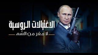 الاغتيالات الروسية.. لا مفر من السُّم