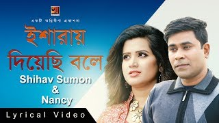 Ishray Diychi Bole By Shihav Sumon & Nancy | Album Ishray Diychi Bole | Official lyrical Video