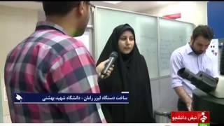 Iran made Raman laser, Beheshti university ساخت ليزر رامان دانشگاه شهيد بهشتي ايران