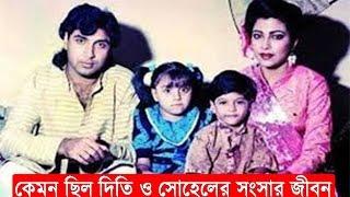 কেমন ছিল অভিনেত্রী দিতি ও সোহেল চৌধরির সংসার জীবন | BD Actress Diti  Marrid Life | Bangla News Today