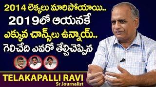 2019లో గెలిచేది ఎవరో తేల్చిచెప్పిన తెలకపల్లి | Telakapalli Ravi About 2019 AP Elections | PlayEven