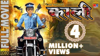 KALI || Full Nepali Film 2014 || Rekha Thapa