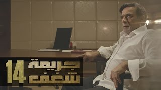 Jareemat Shaghaf Episode 14 - مسلسل جريمة شغف الحلقة 14