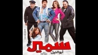 حصريا .فيلم سمير ابو النيل للفنان احمد مكى