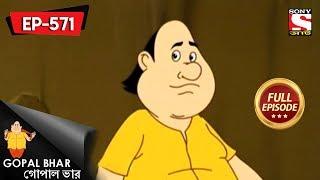 Gopal Bhar (Bangla) - গোপাল ভার) - Episode 571 - New Eyerer Nimontron - 30th December, 2018