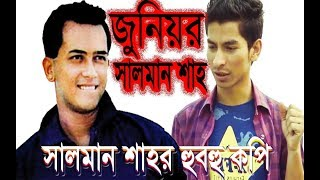 Junior Salman Shah | সালমান শাহ'র হুবহু কপি | Super Hit Bangla Movie: Tomake Chai | Shabnur