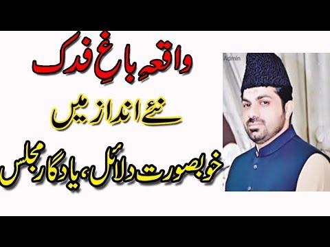 Xxx Mp4 Waqiya E Baghe Fidaq New Andaz MeinKhobsurat Daleel By Allama Asif Raza Alvi 3gp Sex
