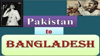History of Bangladesh (1947-1971)