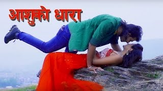 Aashu Ko Dharo Bho | Hit New Nepali Lok Dohori Song 2016 | Janata Digital