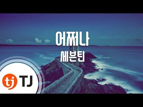 [TJ노래방] 어쩌나 - 세븐틴(Seventeen)  TJ Karaoke