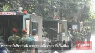 গুলশানে জিম্মি সংকট অবসানে অভিযানের ভিডিওচিত্র