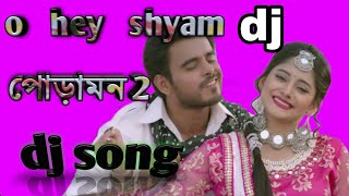 O Hey Shyam bang DJ song( ও হে শ্যাম )poramon 2 movie new DJ mix Song 2018| Siam | Pujja |