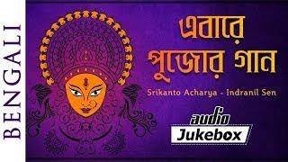 Durga Pujor Gaan | Mahalaya Special Songs | Srikanto Acharya - Indranil Sen