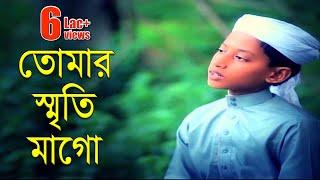 Tomar Sriti Mago । তোমার স্মৃতি মাগো । কলরব । Mother Song_Kalarab
