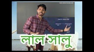 লালসালু-:সৈয়দ ওয়ালিউল্লাহ. ayman sadiq