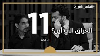 البشير شو اكس - AlbasheershowX / الحلقة الحادية عشر - العراق الى اين