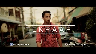 Kamyar - Tekraari ( Official Music Video HD )