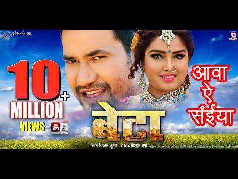 Xxx Mp4 Aawa Aey Saiyan Beta Bhojpuri Movie Full Song Dinesh Lal Yadav Nirahua Aamrapali 3gp Sex