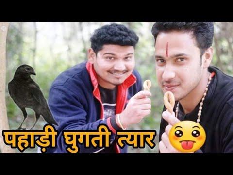 Xxx Mp4 पहाड़ी घुगती त्यार 😂 New Comedy Video 2019 P 4 Pahadi 3gp Sex