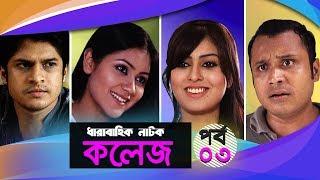College | Ep 03 | Niloy, Shokh, Mishu Sabbir, Shaina Amin | Natok | Maasranga TV | 2018