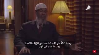 هذه حقيقة ما يحدث حول الدكتور ذاكر نايك مؤخراً ومنذ البداية  مترجم Dr. Dakir Nike