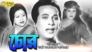 Chor (2016) | Hd Bangla Movie | Razzak | Suchonda | Bobita | Sohel | Jafor | Rani | Jambu| CD Vision
