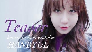 패션유튜버 한별 Korean Fashion Youtuber Channel open teaser