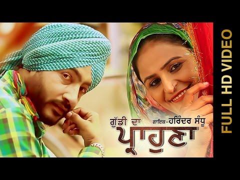 New Punjabi Songs 2015    GUDDI DA PRAHONA    HARINDER SANDHU    Punjabi Songs 2015